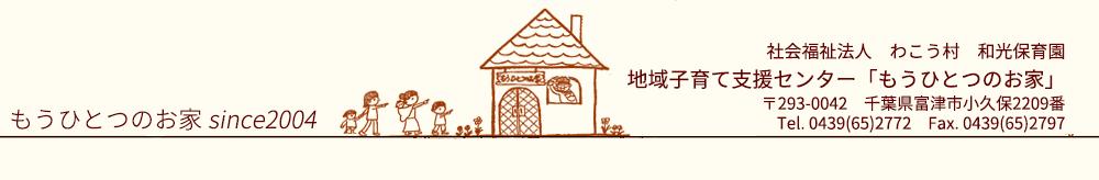 富津市委託事業 地域子育て支援センター「もうひとつのお家」
